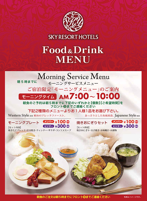 Food & Drink Menu ~SKY LAGOON~