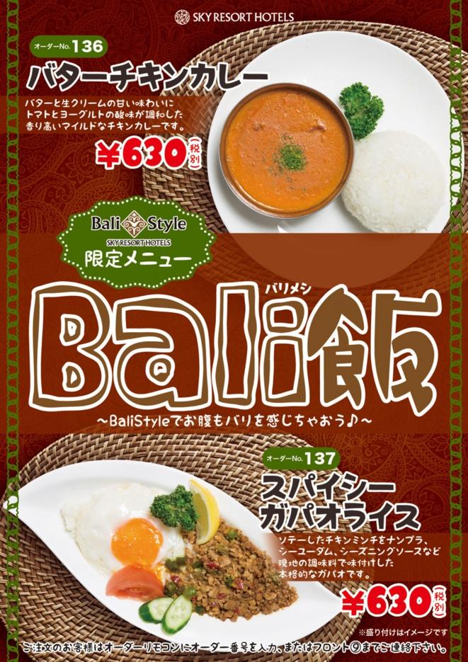 Bali飯