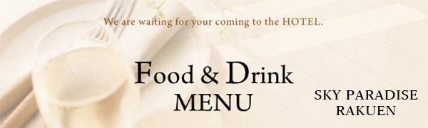 Food & Drink Menu ~SKY PARADISE RAKUEN~