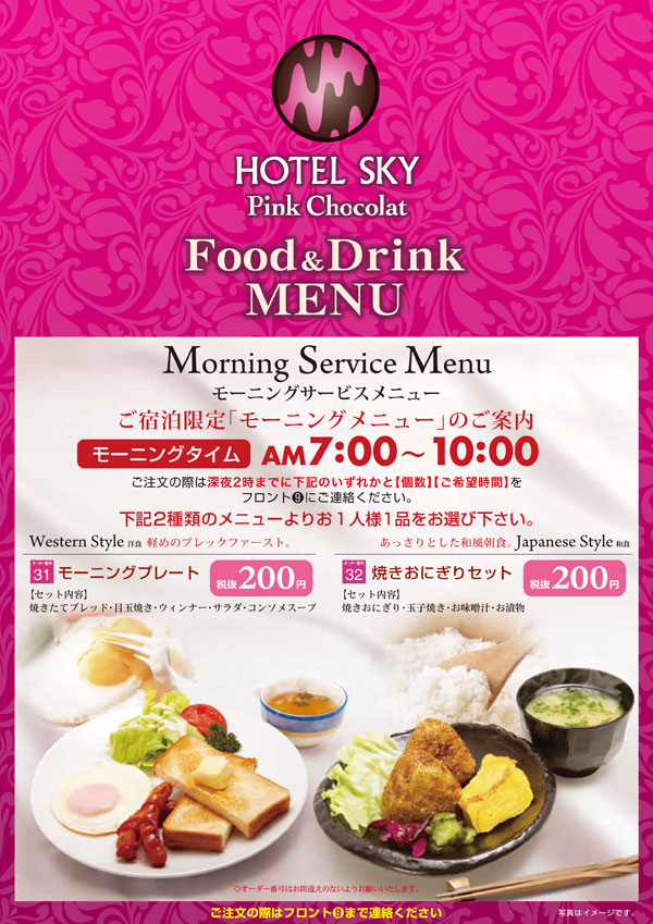 Food & Drink Menu ~Pink Chocolat~
