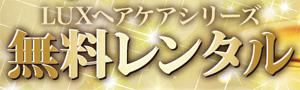 LUXヘアケアシリーズ無料レンタル