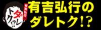 『有吉弘行のダレトク!? 』