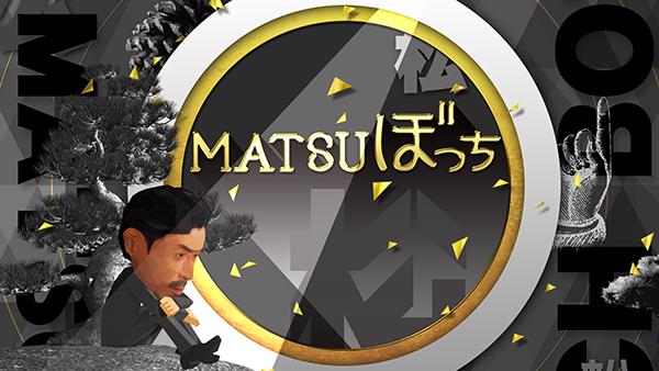 『MATSUぼっち』(#40)
