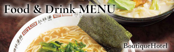 Food & Drink Menu ~BoutiqueHotel~