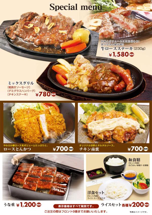 Food & Drink Menu ~SKYHILLS FUKUOKA~