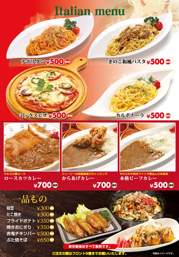 Food & Drink Menu ~Lmine~