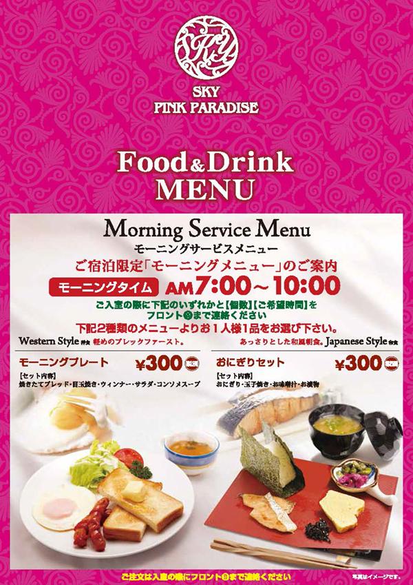 Food & Drink Menu ~Pinkparadise~