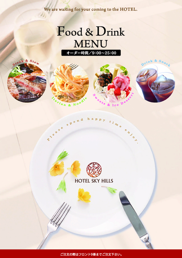 Food & Drink Menu ~SKYHILLS~