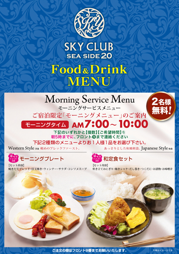 Food & Drink Menu ~SEA SIDE20~