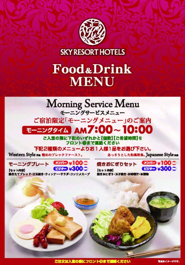 Food & Drink Menu ~SKY LAGOON~