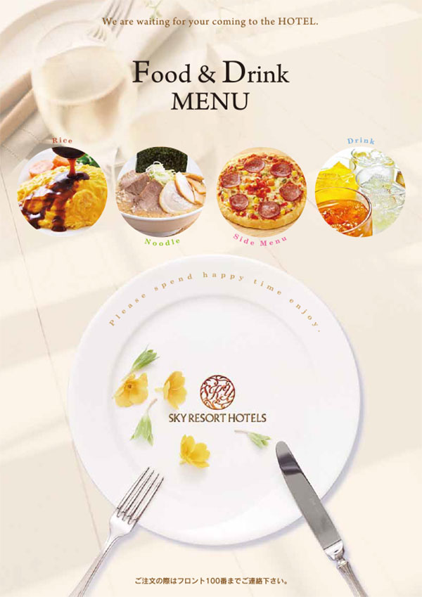 Food & Drink Menu ~APPLE HOUSE~