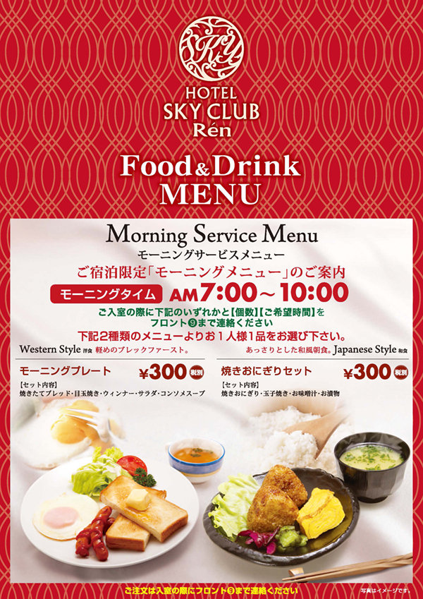 Food & Drink Menu ~Ren~