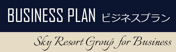 BUSINESS PLAN ~ ビジネスプラン ~