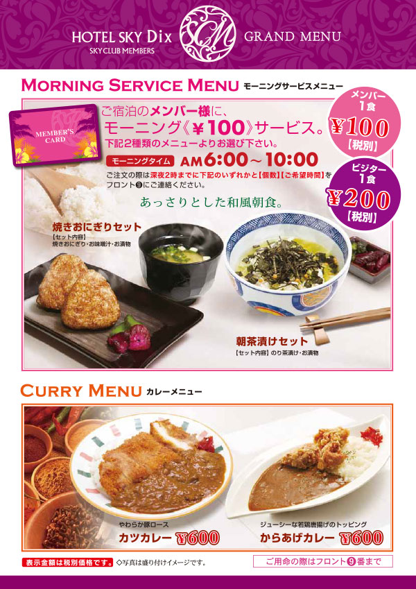 Food & Drink Menu ~SKY Dix~