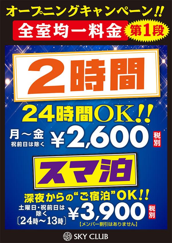 埼玉オープニングキャンペーン