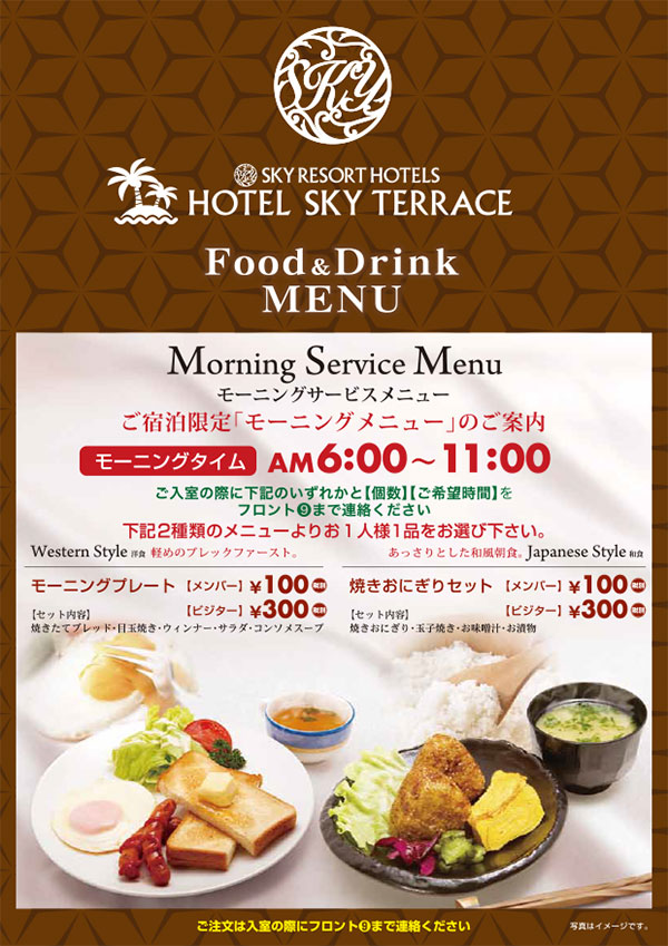 Food & Drink Menu ~SKY TERRACE~