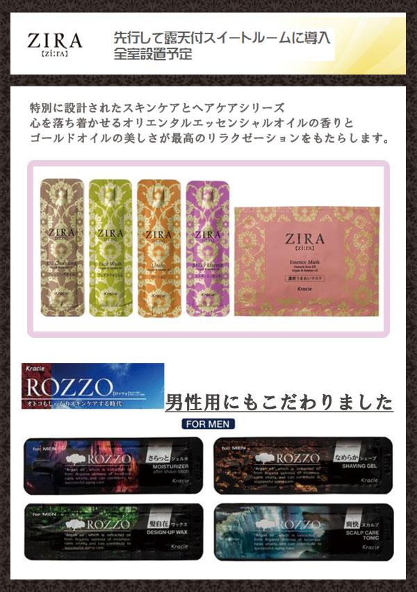【ZIRA】露天付スイートルームに導入!!