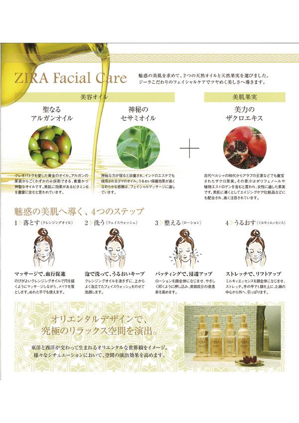 ZIRA Facial Care