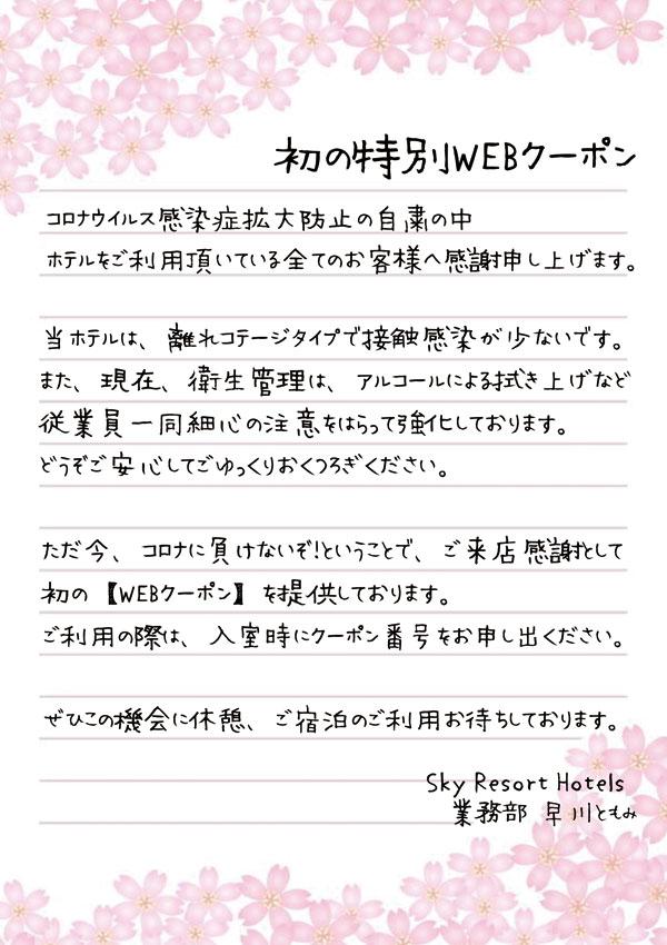 佐賀県上峰のSKYCLUBからお得なお知らせ!