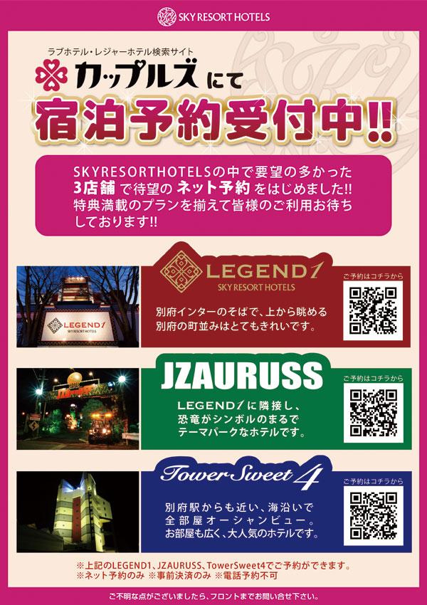 【WEB予約】LEGEND 1