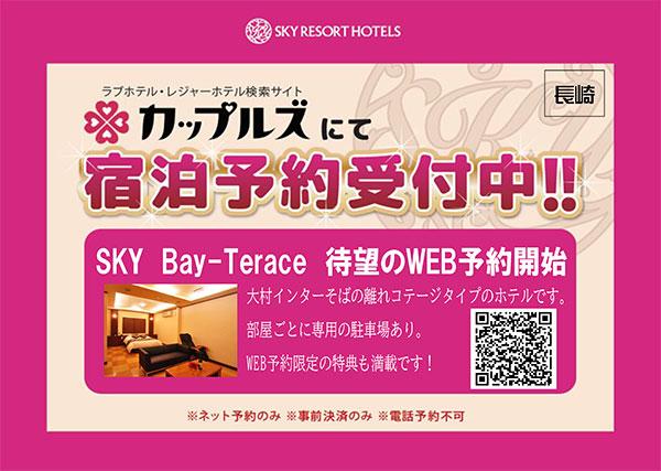 【WEB予約】Bay-Terace