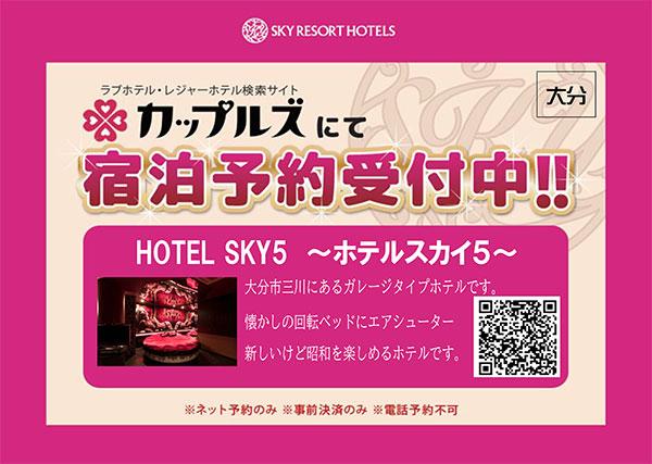 【WEB予約】HOTEL SKY5