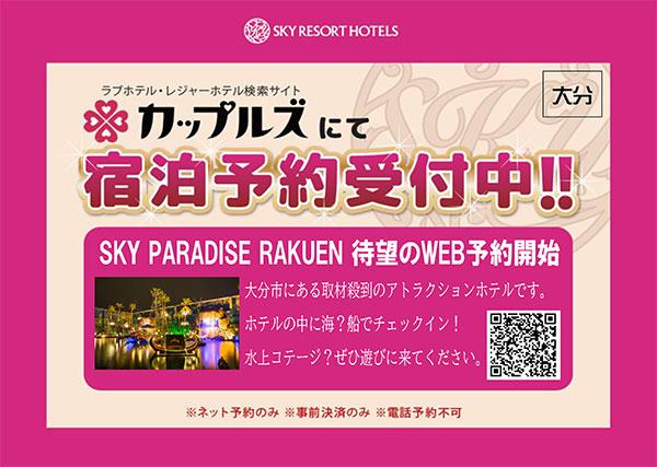 【WEB予約】SKY PARADISE RAKUEN