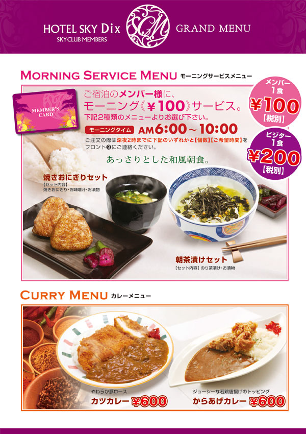 Food & Drink Menu ~SKY Dix5~