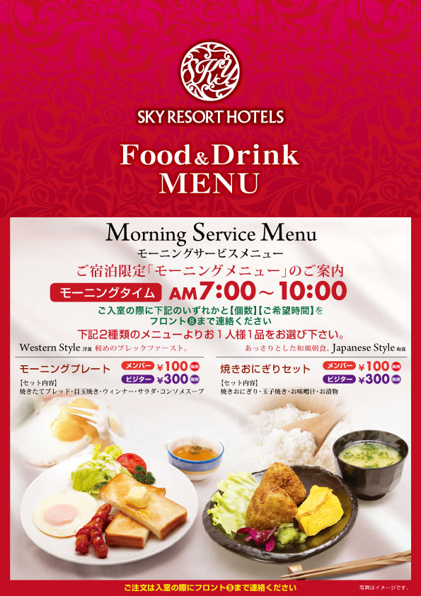 Food & Drink Menu ~SKY CLUB~