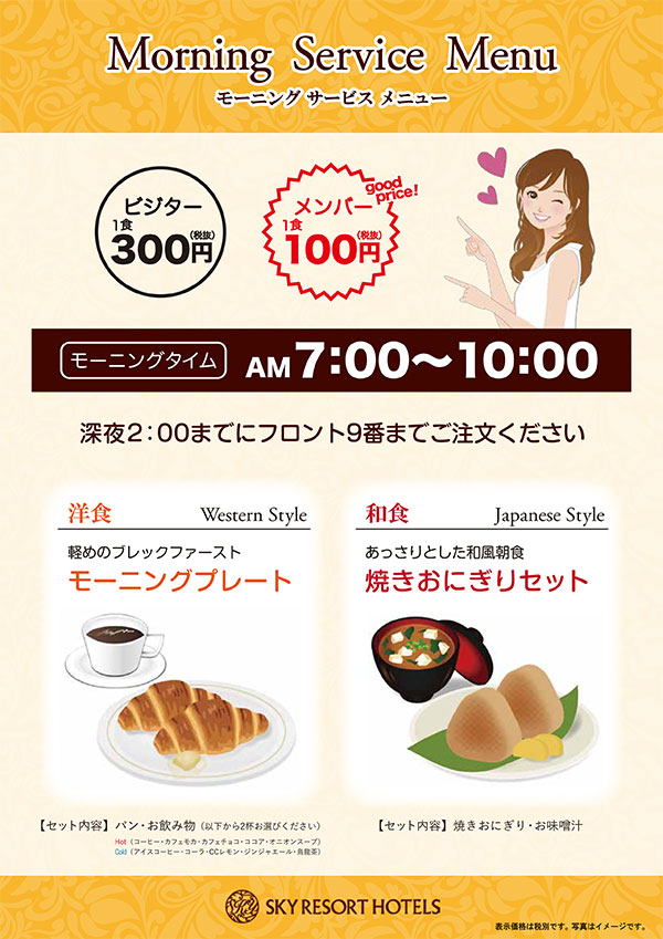 Food & Drink Menu ~SKY PRINCE IN~