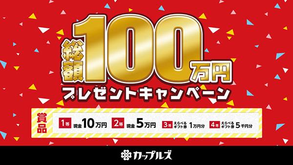 総額100万円プレゼントキャンペーン実施中!