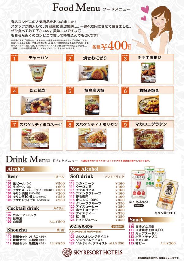Food & Drink Menu ~SKY5~