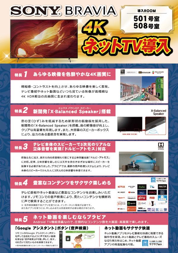 最新のスマートインターネットTV【BRAVIA】を導入!!