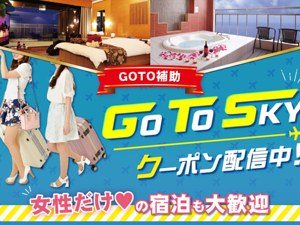 GoTo SKYクーポン配信中!