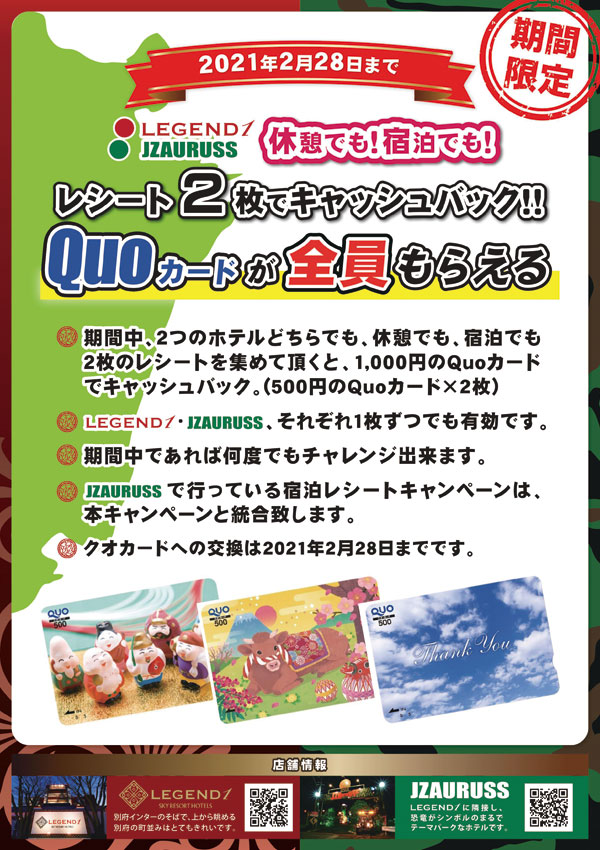 レシート2枚で1,000円キャッシュバックキャンペーン!