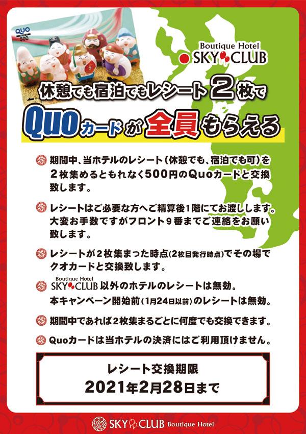 QUOカードでキャッシュバックキャンペーン!