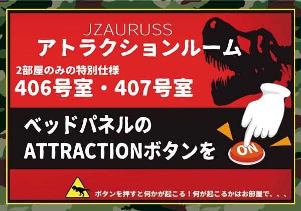 恐竜テーマパークホテル【JZAURUS】