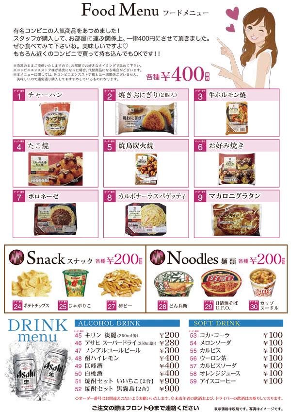 Food & Drink Menu ~Pink Chocolat~