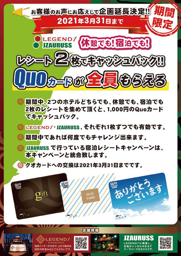 レシート2枚で1,000円キャッシュバックキャンペーン!延長決定!