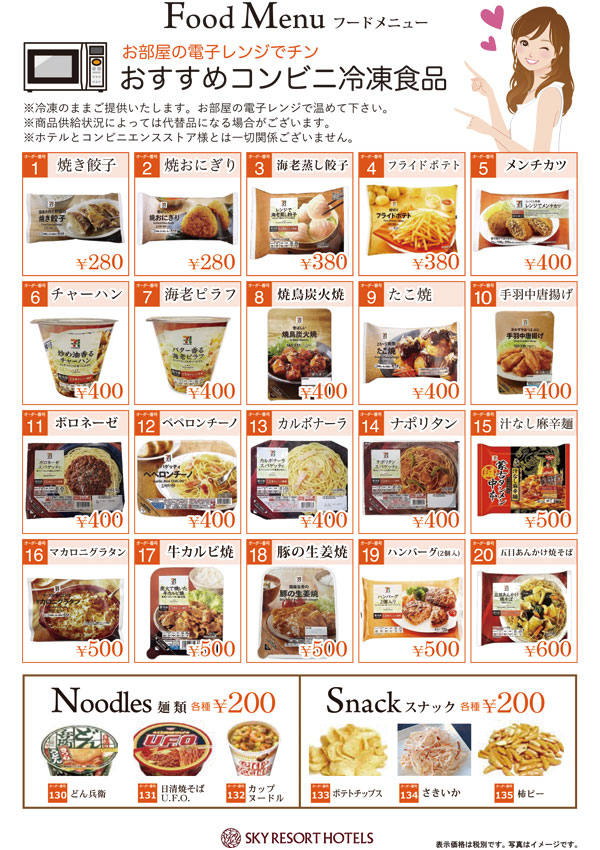 Food & Drink Menu ~JZAURUSS~