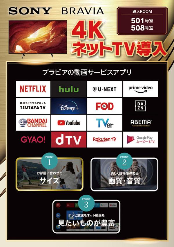 4KネットTV【BRAVIA】を導入!!