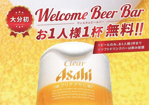 大分初!Welcome Beer Bar